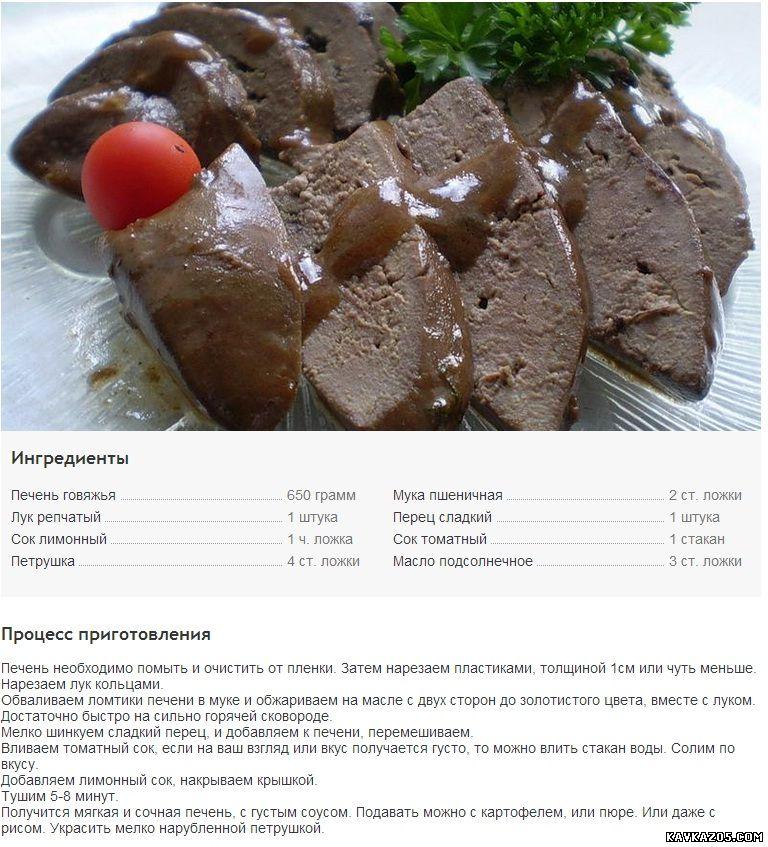 Рецепты из говяжьей печенки