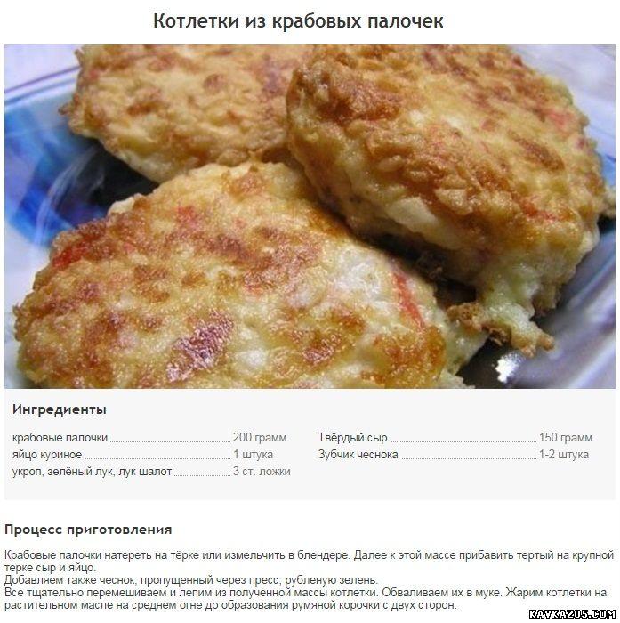 Как сделать рыбные котлеты рецепты 336